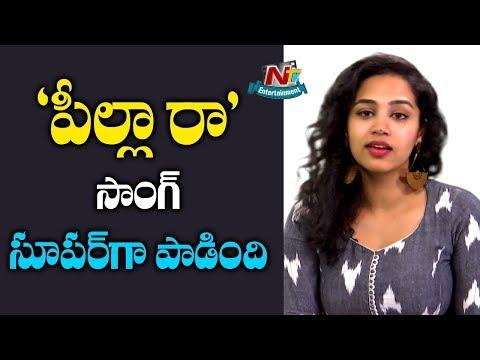 Manisha Eerabathini Sings RX 100 Movie Pilla Raa Song | NTV Entertainment