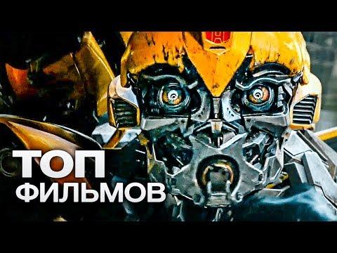 ТОП-10 ЛУЧШИХ ФИЛЬМОВ ПРО РОБОТОВ!