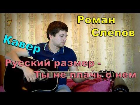 Русский размер - Ты не плачь о нем (кавер версия)