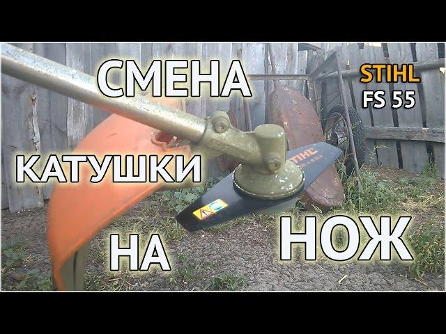 Мотокоса Stihl Fs 55 Инструкция По Эксплуатации - фото 10