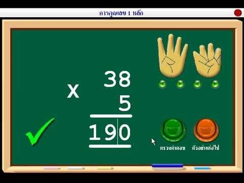 สอนลูกให้เก่งเลข 10 ตัวอย่างการคูณเลข 1 หลัก [CIStraining.com]