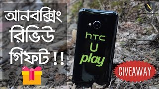 HTC U Play Full Unboxing & Review + Giveaway  is it Better Than Honer Play in Bangla