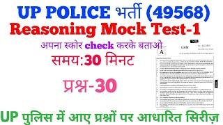 UP Police Reasoning Mock Test-1| up police practice set|reasoning practice set|online test