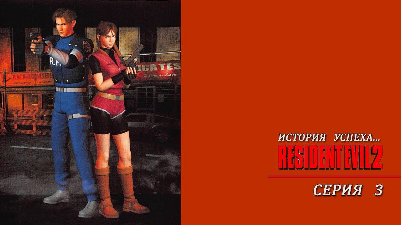 [СПЕЦ!] История успеха... Resident Evil 2 (Серия 3 из 4) (2020)