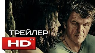 По млечному пути - Русский Трейлер (2017)