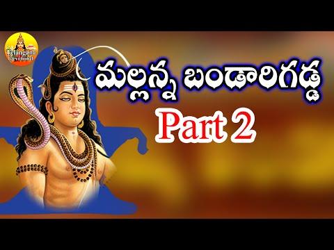 Bandarigadda - Part 2 || Komuravelli Mallanna Charitra Full || Komuravelli Mallanna Dj Songsj