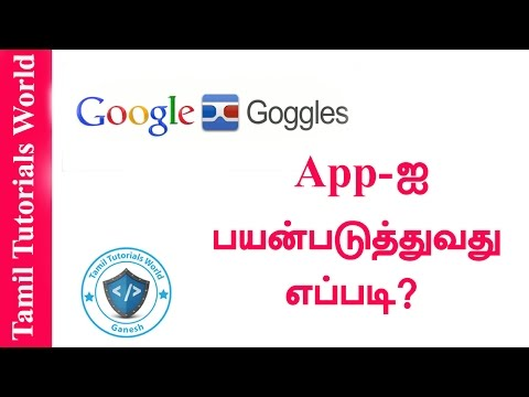 How to Use Google Goggles App Tamil Tutorials_HD
