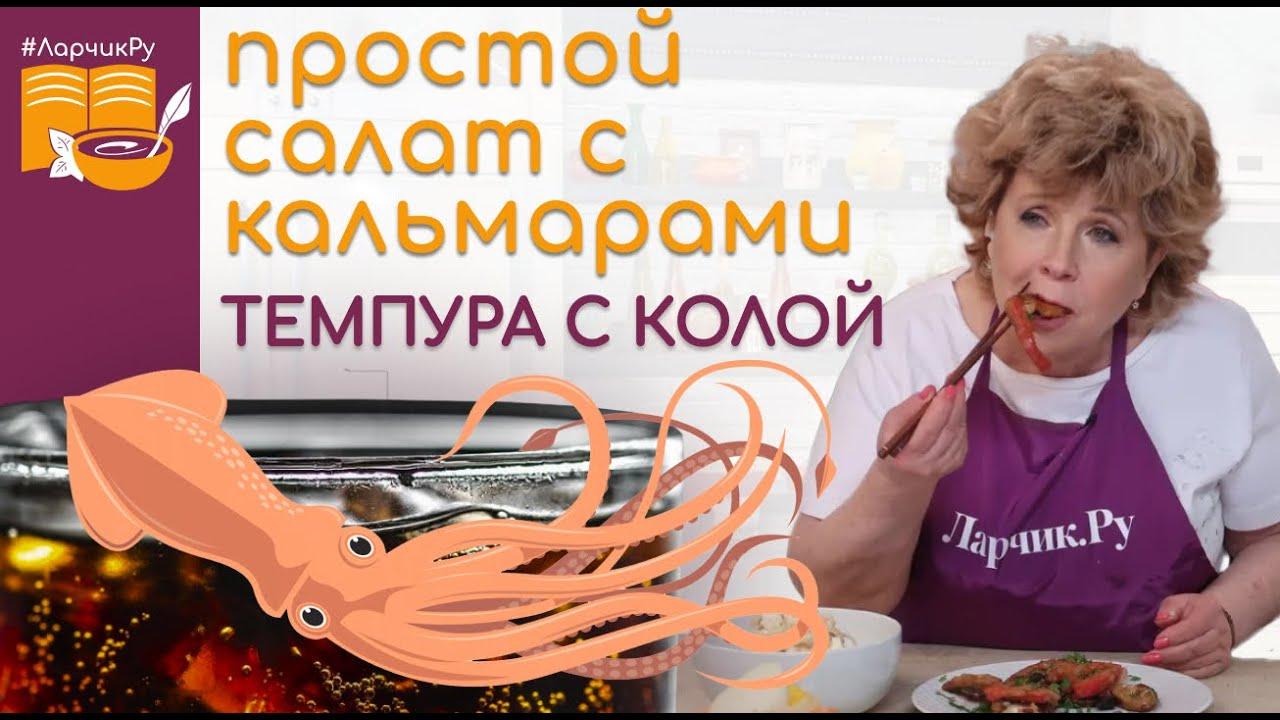 ДВА ВОСХИТИТЕЛЬНЫХ БЛЮДА за 10 МИНУТ: салат из кальмаров под домашним майонезом и темпура с колой