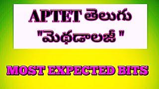 Aptet- తెలుగు మెథడాలజీ