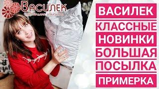 ВАСИЛЕК:  Ивановский текстиль    Классные новинки    большая посылка    Распаковка    Примерка