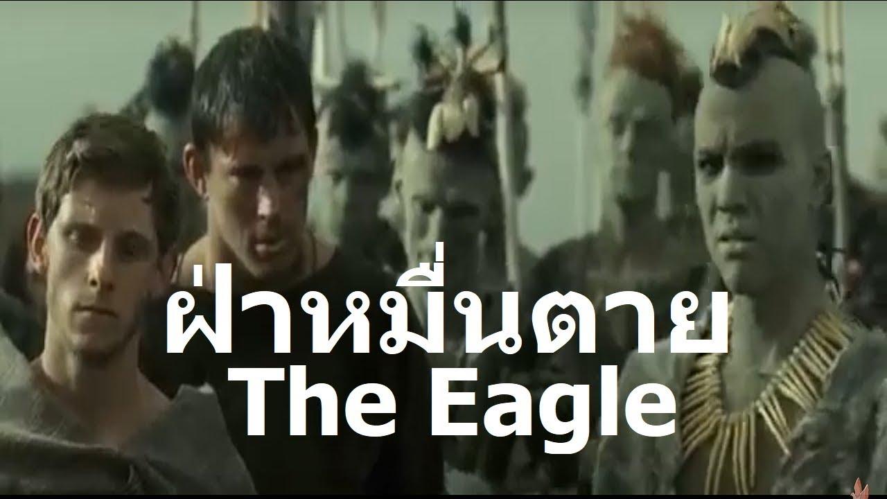 ฝ่าหมื่นตาย THE EAGLE  หนังสงครามมหากาพย์โรมัน ปีคศ.120