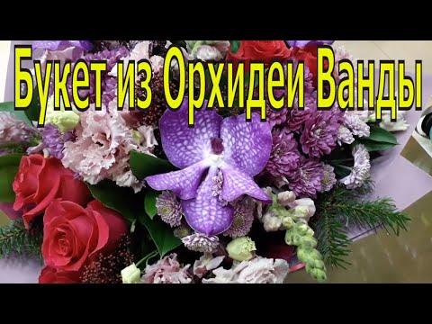 Как быстро собрать объемный букет из Орхидеи Ванды и контрастных Роз. Яркий монохромный букет.