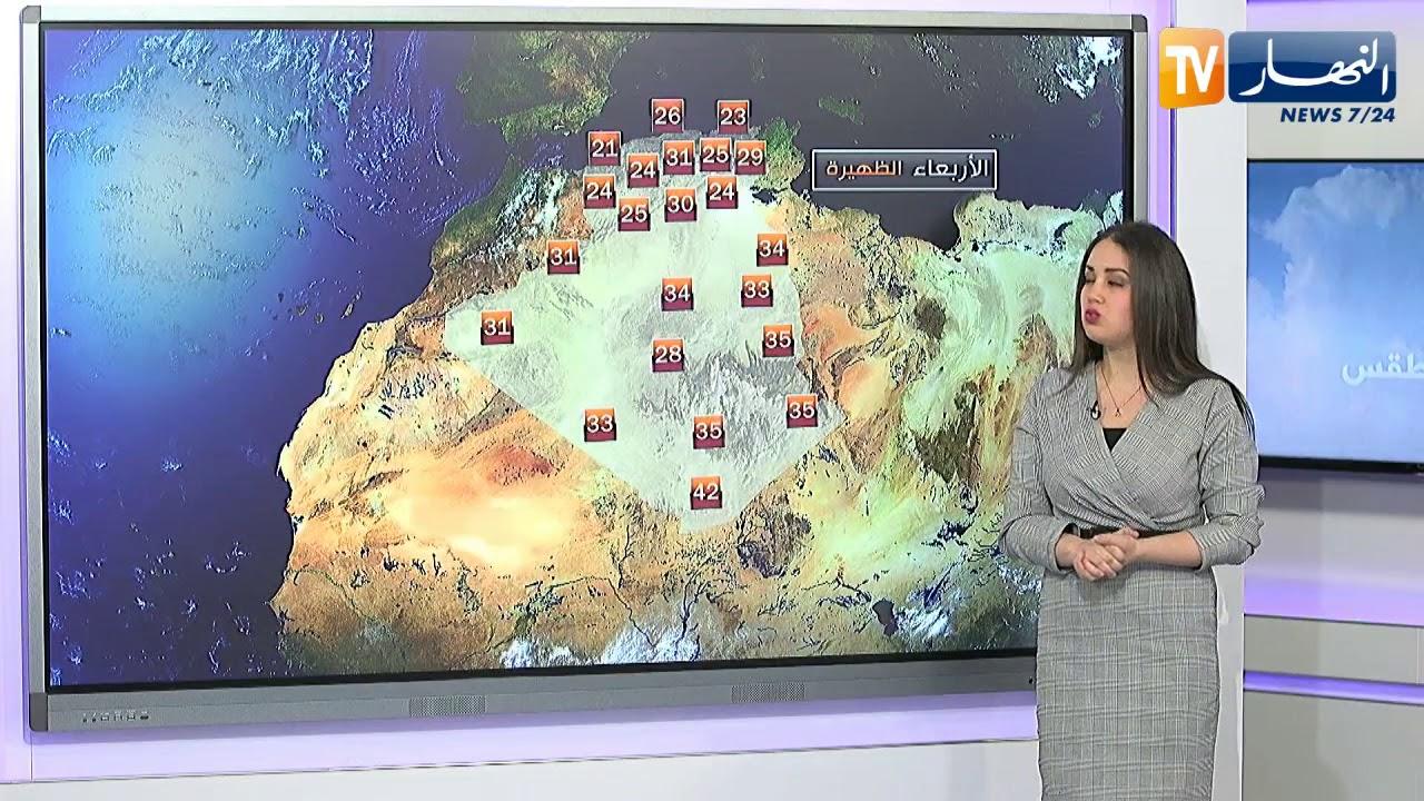 أجواء غائمة وممطرة على أغلب المناطق.. أحوال الطقس ليوم الأربعاء 15 أفريل 2020