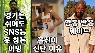 NBA 근황: 어빙, 미칼 브리지스, 르브론, 웨이드,…