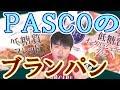 【糖質制限】マフィンとブランブレッド!パスコのブランパン食べてみた!