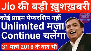 Jio Prime Membership After 31 March 2018 :Old Recharge Benifit & Current Plan