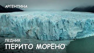 Мир Приключений - Ледник Перито Морено. Патагония. Perito Moreno glacier. Argentina. Patagonia.(Мир Приключений - Ледник Перито Морено. Патагония Фрагмент из фильма