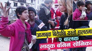आमाबुवा बितेपछि यस्तो हालतमा २ बालक-भावुक बनिन सोनिका| Story of a 2 child | Wow Nepal