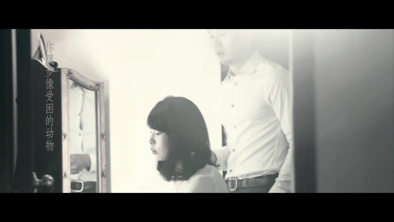 周笔畅  -  嫉妒  1080P官方MV