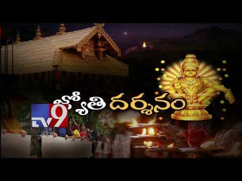 Makara Jyothi appears in Sabarimala - TV9 Exclusive