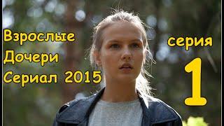 Взрослые дочери 1 серия (Сериал 2015) русская мелодрама