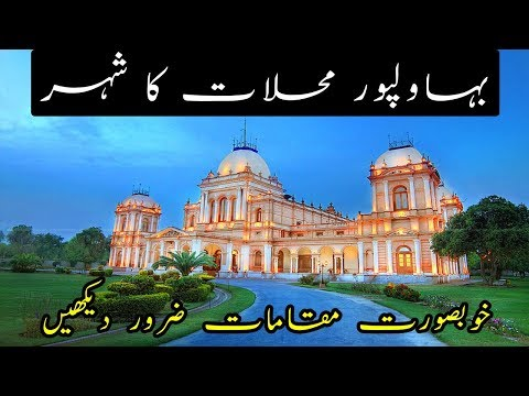 13 Bahawalpur Beautiful Places | Bahawalpur City Documentary Urdu Hindi