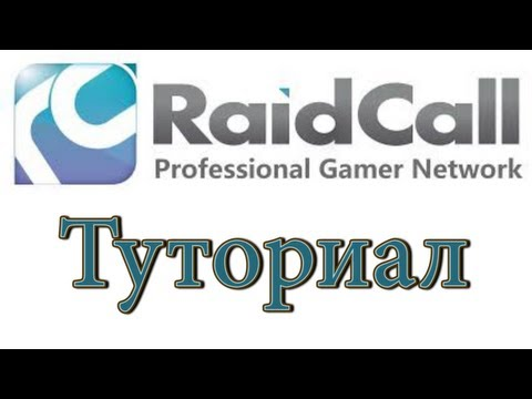 RaidCall туториал + группа Лололошки