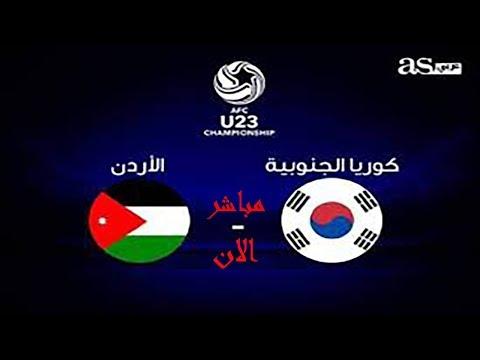 مشاهدة مباراة كوريا الجنوبية والأردن بث مباشر  كأس آسيا تحت 23 سنة