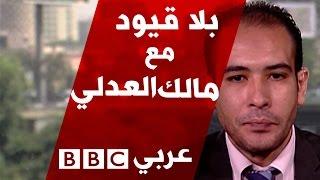 بلا قيود مع الناشط الحقوقي المحامي مالك عدلي