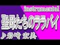 聖母たちのララバイ/岩崎宏美/instrumental/歌詞/MADONNATACHINO RARABAI/Hiromi Iwasaki