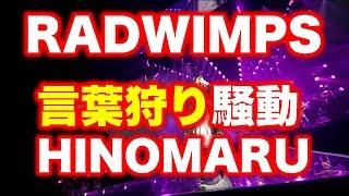 【言葉狩り】RADWIMPS(ラッドウィンプス)「HINOMARU」騒動に国会議員まで苦言「日本人の精神性の美しさを歌っているだけ」