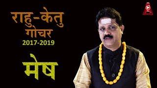 Rahu Ketu Transit 2017 For Aries | Mesh Rashifal for Rahu Ketu Gochar 2017 in Hindi