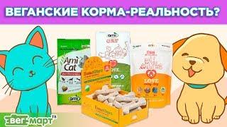 Веганские корма для домашних животных, это реально?