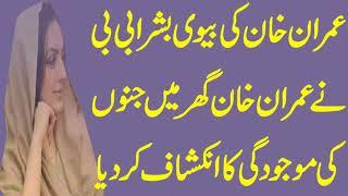 imran khan third wife bushra manika latest talk with media