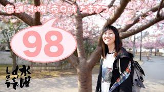【なまざつ】写真好きカメラ好きたちの寄り合い所 Vol.98【ともよ。】