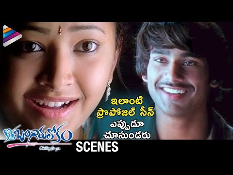 Kotha Bangaru Lokam Telugu Movie Scenes  ...