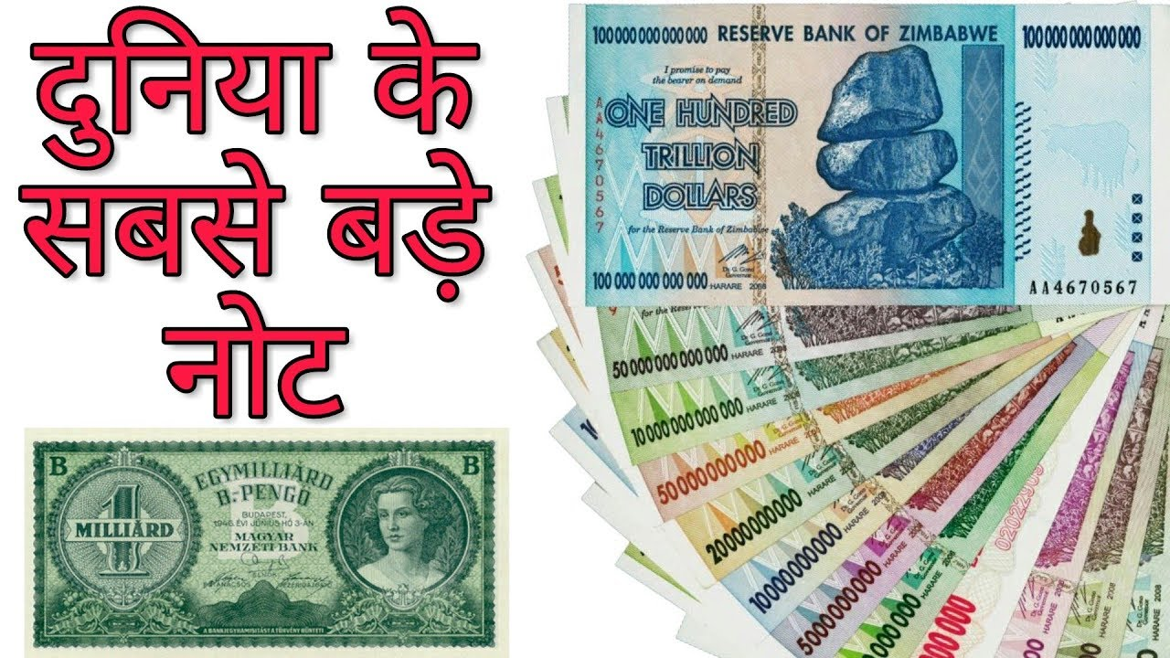 कर ड क न ट 100 Trillion Dollars Zimbabwe Notes World S Highest Denomination Currancy