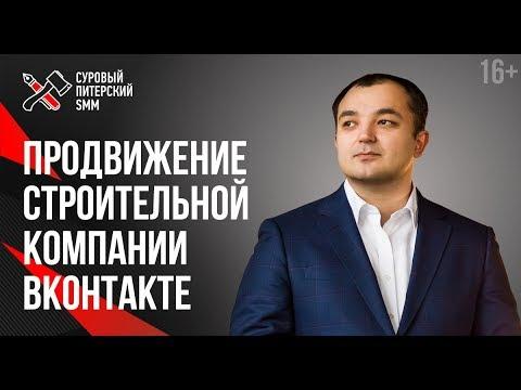 Дамир Халилов. Реклама в соцсетях для строительной компании // Маркетинг недвижимости 16+