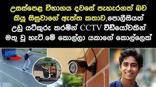 මූ නම් යකාගේ කොල්ලෙක් තමයි CCTV කැමරා තිබුනේ නැත්නම් ඉතින් ගෙදර මිනිස්සු වගේම පොලීසියත් අනාතයි