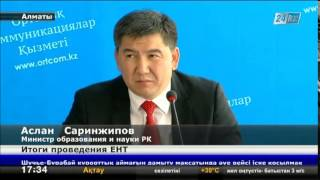 Итоги ЕНТ подвели в Министерстве образования и науки Казахстана