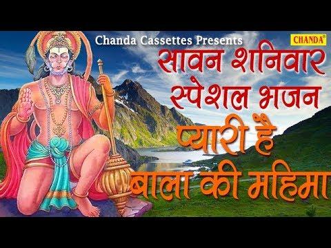शनिवार-स्पेशल-भजन-:-प्यारी-है-बाला-की-महिमा-|-रामकुमार-लक्खा-|-most-popular-hanumanji-bhajan