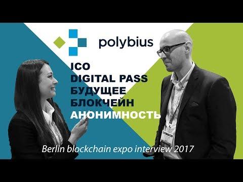 ICO POLYBIUS интервью с Pavel Tsihhotski | Будущее блокчейн | Анонимность | Digital Pass |