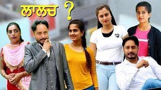 ਲਾਲਚ ? ਜਰੂਰ ਦੇਖੋ  Lalch ? | New punjabi short movie 2021 | punjabi short film