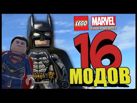 скачать мод на Lego Marvel Superheroes на ртуть - фото 9