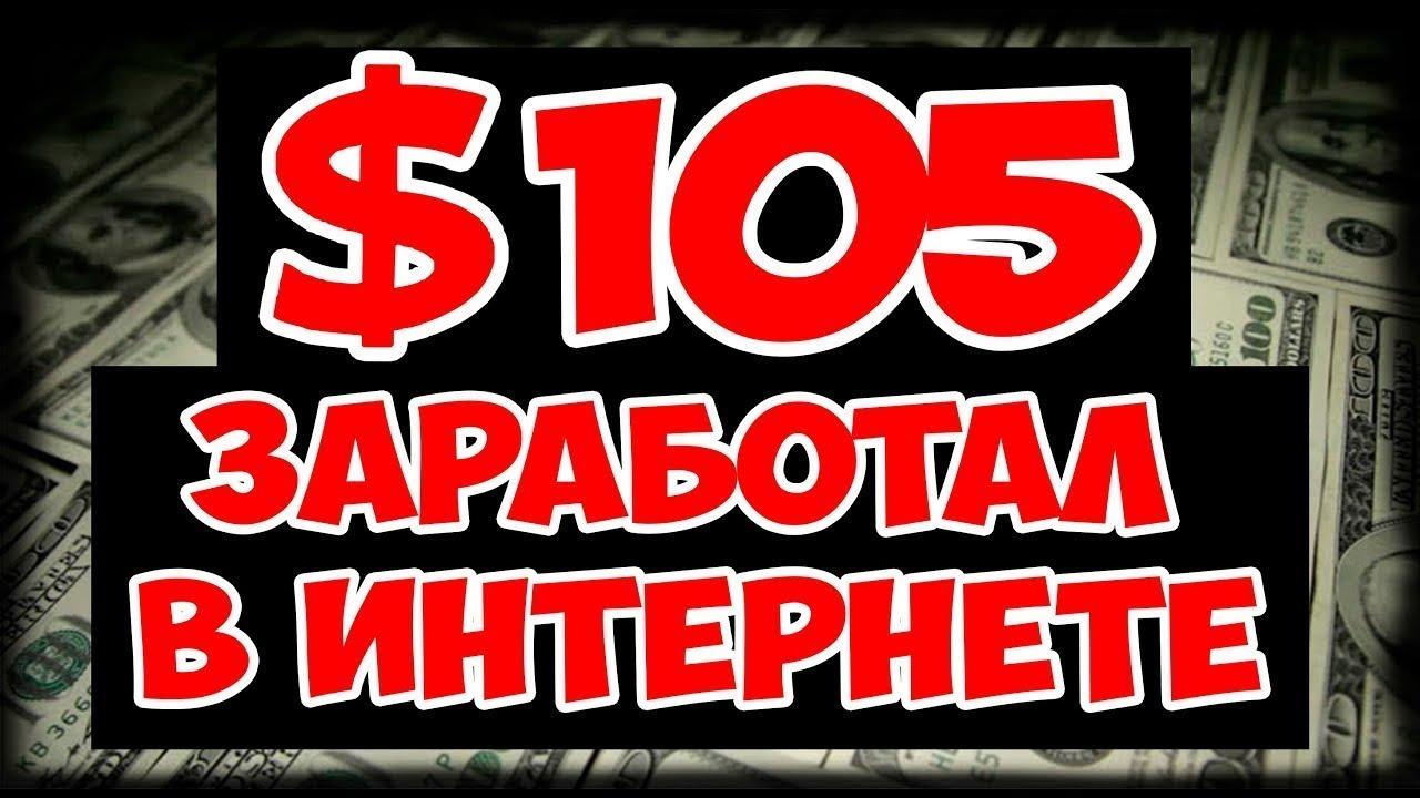 20000 рублей с нуля. Реалити шоу делай деньги. Настоящий заработок в Интернете.