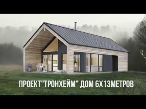 Барнхаус Тронхейм проект дома