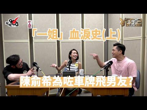 【公子會重溫】「一姐」Hailey愛情血淚史(上)陳俞希為咗車牌飛男友?(08/07/2018)