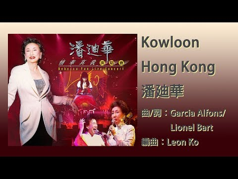Kowloon Hong Kong - 潘廸華