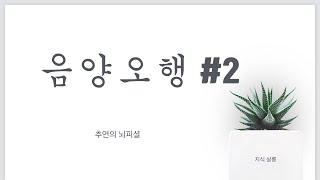 음양오행 #2