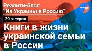 Из Украины в Россию #29: роль книг в жизни украинской семьи в России